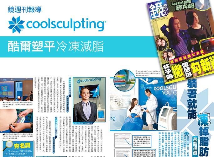 鏡週刊報導-酷塑coolsulpting冷凍減脂