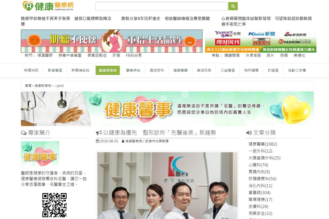 健康醫療網報導-以健康為優先 整形診所「先醫後美」新趨勢