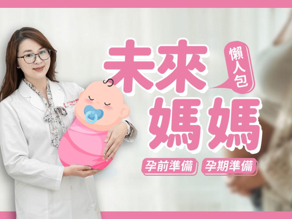 未來媽媽孕期醫美保養